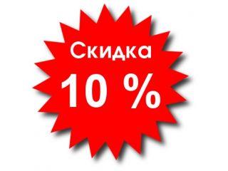 Дополнительная скидка 10%
